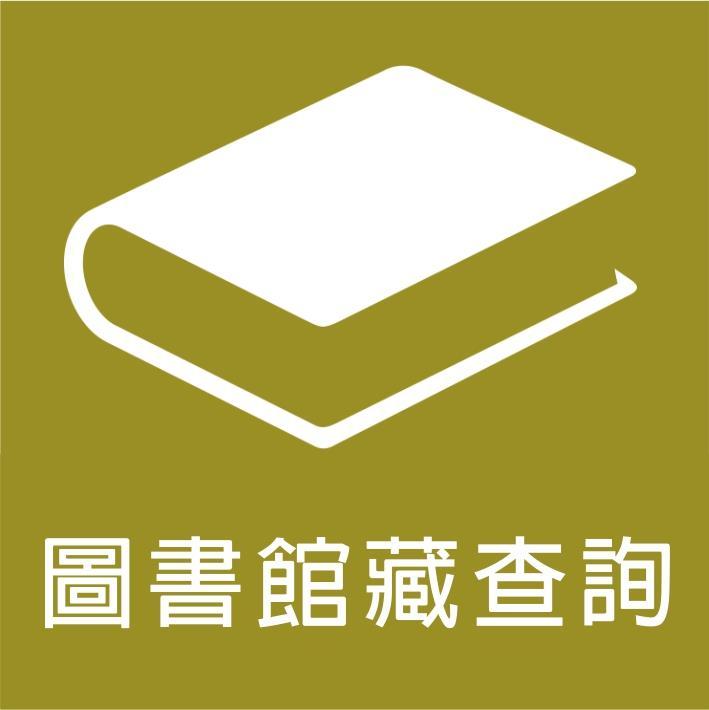5圖書查詢(另開新視窗)