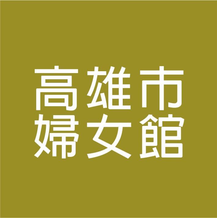 4高雄婦女館網站(另開新視窗)