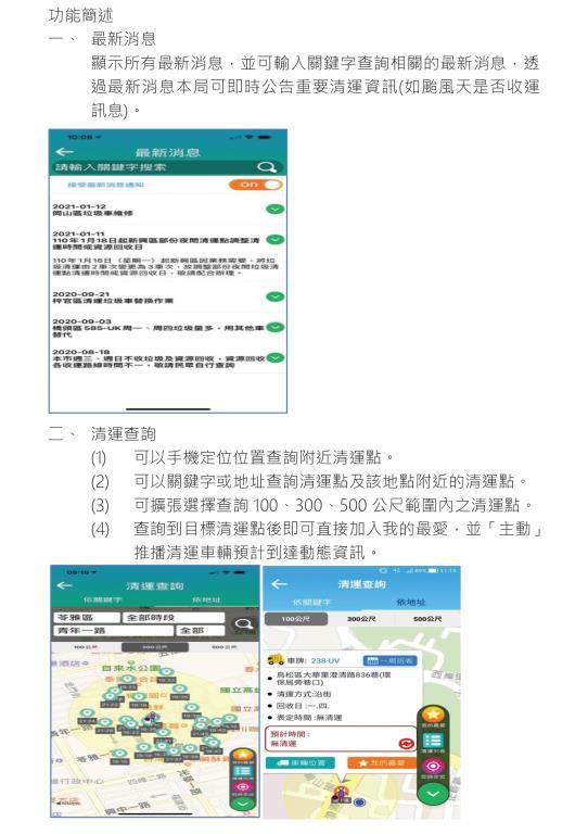 1100502 環保局清潔資訊即時查詢說明02