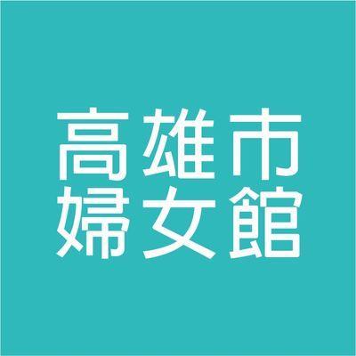 4高雄婦女館網站