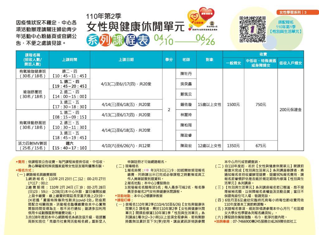 110-2運動班現場報名年度調整