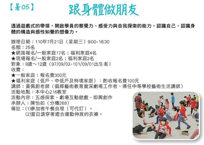 暑假活動說明05