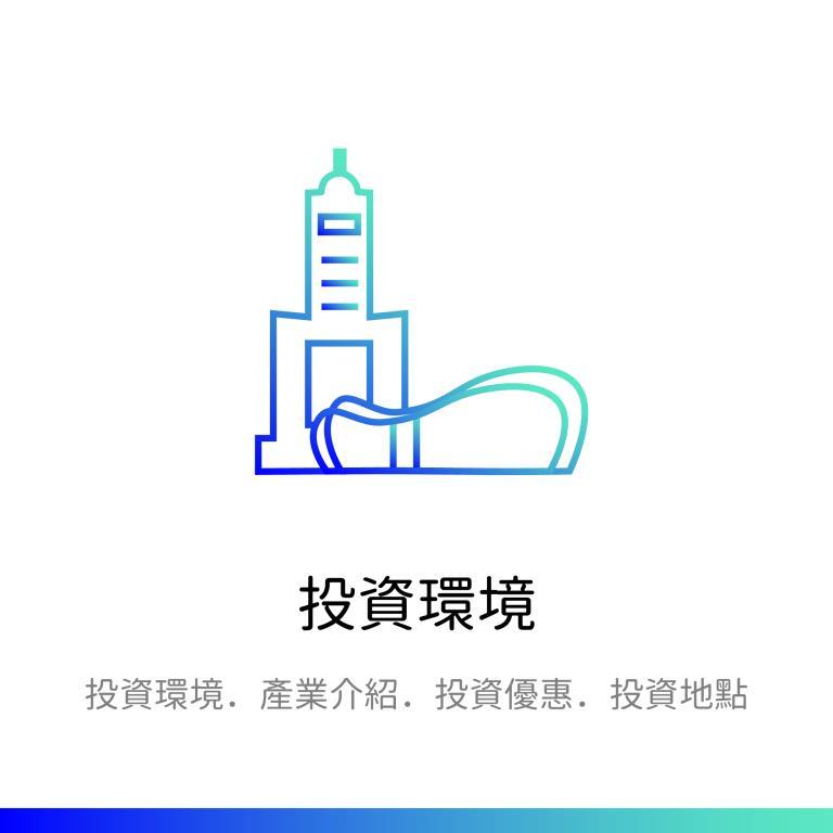 https://invest.kcg.gov.tw/Content_List.aspx?n=2CC60D58490F3182