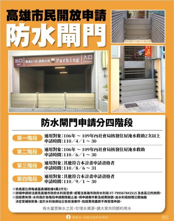 110年度高雄市民建置防水閘門(板)補助計畫