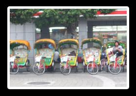 旗津旅遊租用三輪車