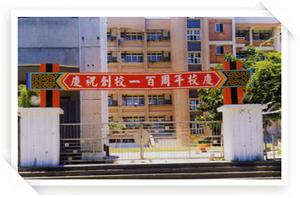 旗津國小創校一百周年