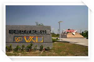 勞動女性紀念公園石頭標題