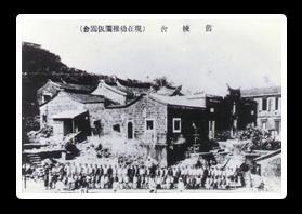 早期旗津國小校舍